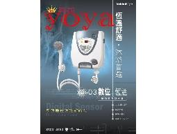 (YOYA)鑫司牌e03微電腦數位恆溫可調溫瞬熱電能熱水器e-03特價3850元