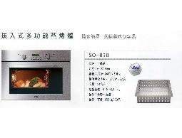 (YOYA)義大利-世磊BEST-SO-850☆不鏽鋼崁入式☆兩用型蒸爐烤箱蒸烤爐31公升