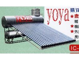 (YOYA)亞昌ICT-3022真空管太陽能熱水器(外掛電熱)保溫桶300公升☆補助52