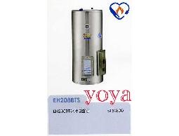 (YOYA)櫻花牌 EH-208BTS☆20加侖E省電節能☆定時定溫不鏽鋼儲熱式電熱水器☆