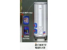 (YOYA)日立數位恆溫電能熱水器永康系列20加侖 EH-20T數位定溫儲熱式電爐