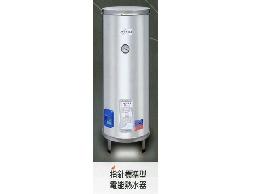 (YOYA)日立電能熱水器標準型儲熱式30加侖永康系列 EH-30☆來電特價6800元☆