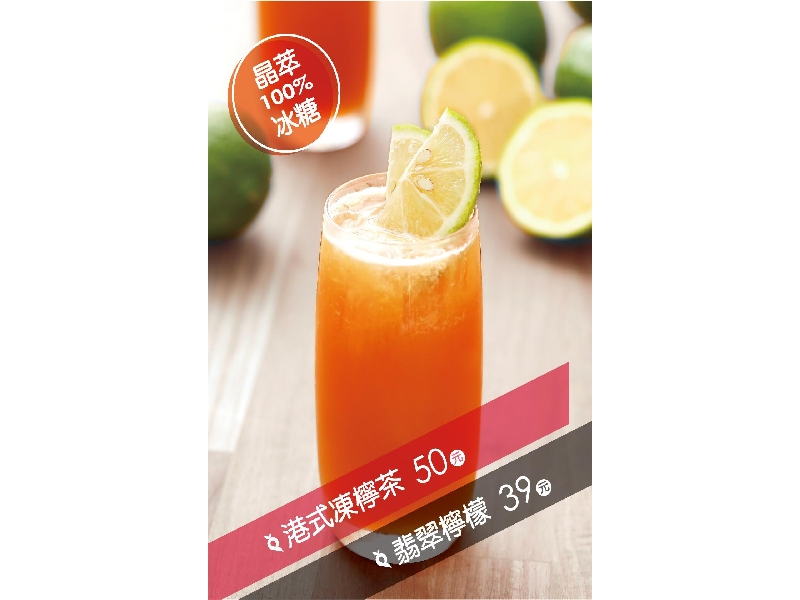 女力蔬果汁.苦瓜鳳梨汁.紅蘿蔔汁.慢磨西瓜汁.絲襪奶茶.凍檸茶.顆顆檸檬.葡萄柚.柳橙原汁