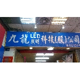九龍照明科技(股)公司(LED)