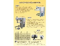 超音波花邊機/手術衣/內衣縫合機
