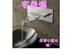 專業冷熱水管暗管 天然瓦斯暗管 抓漏 免打牆 免配明管 無效免費
