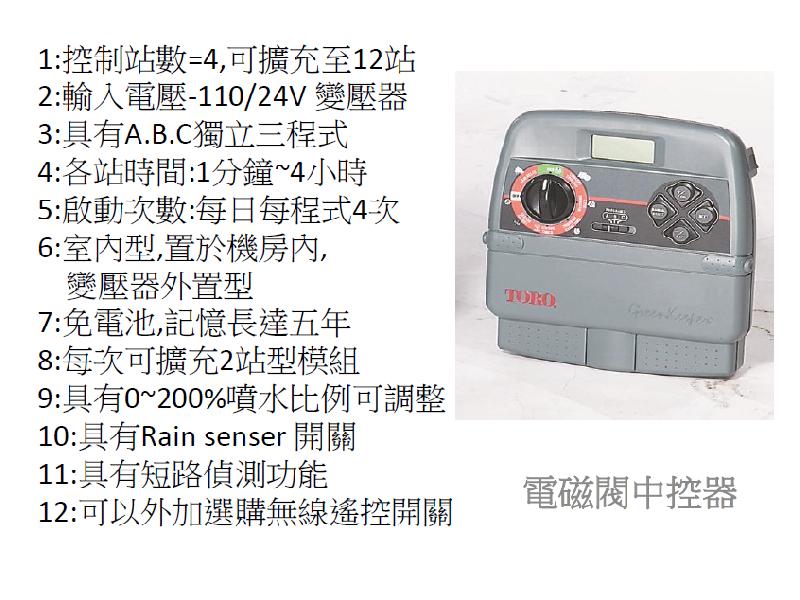 噴灌中央控制器, 數據資料,TORO