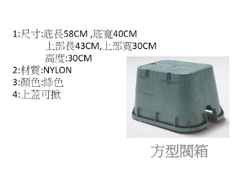 噴灌電磁閥,方型閥箱,圓型閥箱 數據