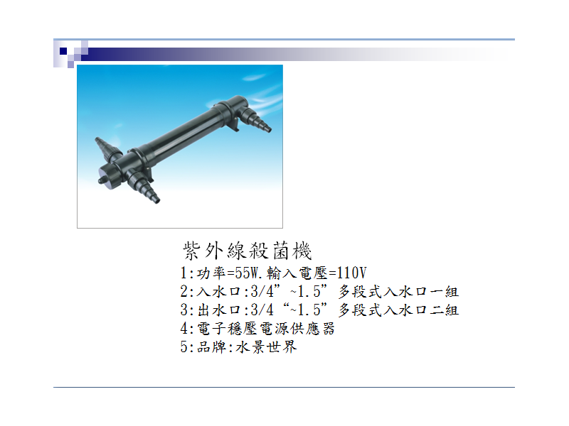 UVC紫外線殺菌燈,18W,55W 數據