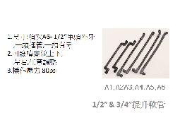 """提升軟管,1/2\\\\\\\""""與3/4\\\\\\\""""規格,方便調整噴頭高度"""