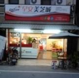 佑香早餐店