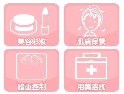 【美容彩妝/肌膚保養/體重控制/用藥諮詢】專業諮詢服務