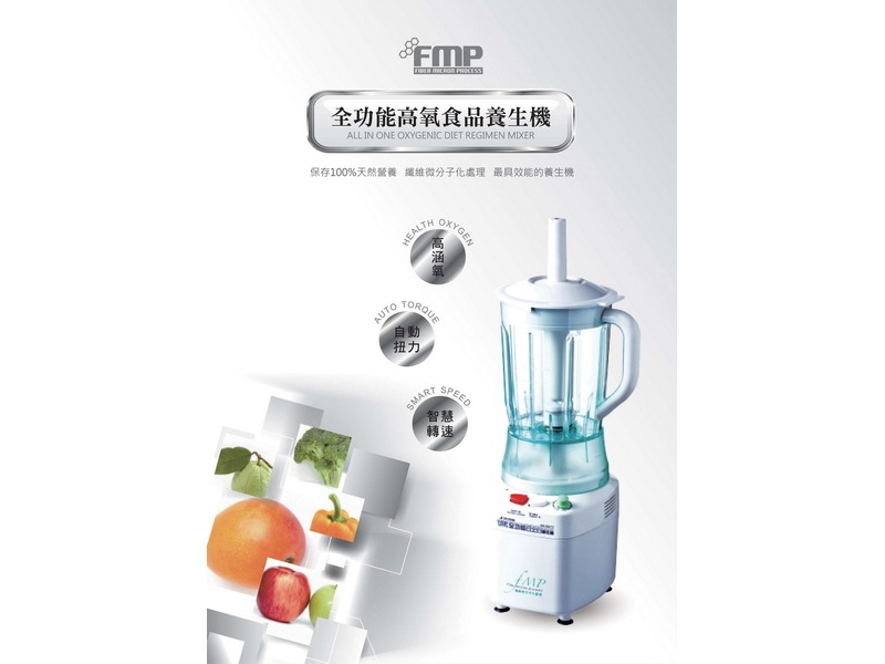 ( 型號: GR-201T ) FMP全功能高氧食品養生機