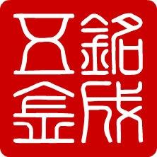銘成中古機械五金行