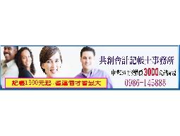 申請公司行號2600元起辦到好.記帳1500元起