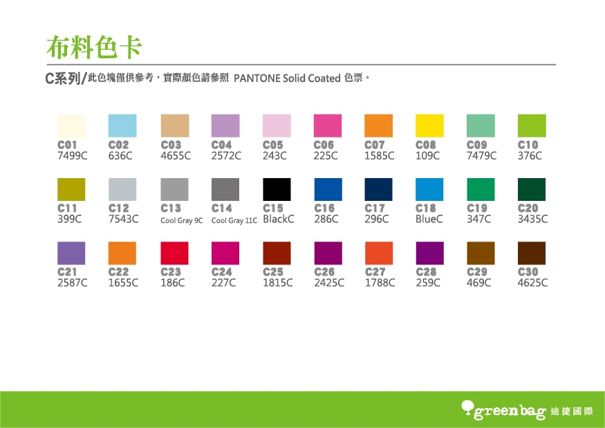 不織布C色卡 尚有帆布袋環保材質環保袋