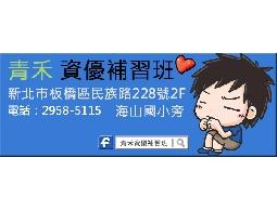 青禾資優補習班(海山分校)