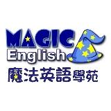 私立魔法英語學苑短期補習班