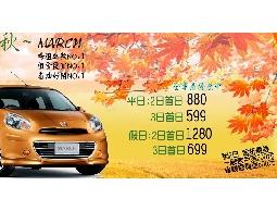 台北租車.輕鬆分享FB,暢租車款~march.即享有租金880元