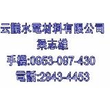 云議水電材料有限公司