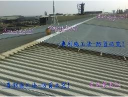 中部/東益屋頂烤漆板(石棉瓦、烤)+防水抓漏(PU防水、防熱、防銹、防火、噴漆)