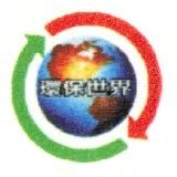 環保世界企業有限公司