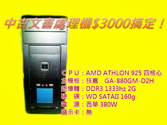 四核心中古文書處理機3000元