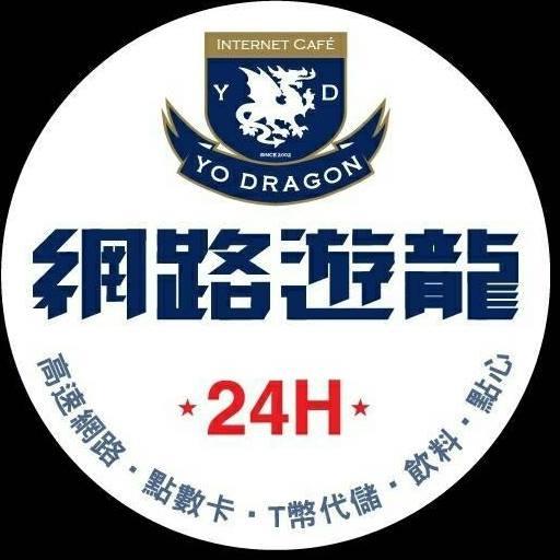 遊龍網咖24H