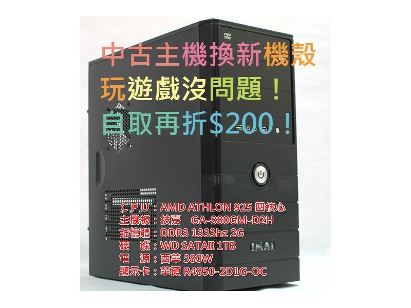 中古電腦主機 四核心 AMD 魔獸 英雄聯盟 劍靈用  1TB 2G
