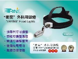 """TI-367-21A 衡奕""""外科用頭燈"""