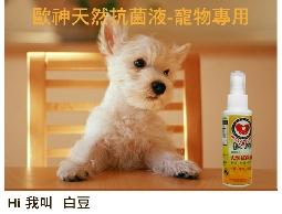 歐神天然抗菌液(舒緩寵物皮膚病,異味,或寵物身上細菌,病毒,黴菌)