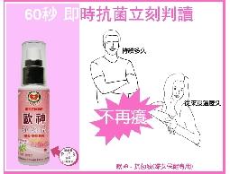 歐神-抗菌液(女性私密處保養清潔液)