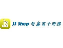 JS Shop 智鑫電子商務