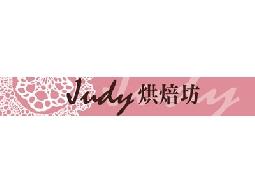 Judy 烘焙坊