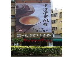 中清茶葉~阿里山高山茶葉