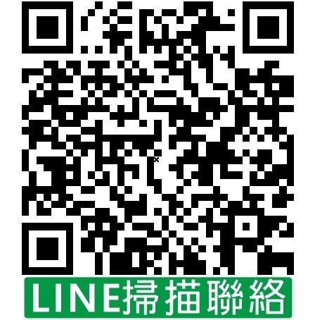 line掃描聯絡