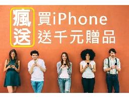 [空機加送]買iPhone8 送千元贈品(防摔空壓殼/滿版玻璃保貼)