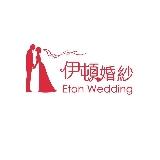 台北自助婚紗推薦-伊頓自助婚紗攝影工作室