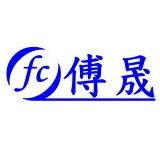 傅晟有限公司
