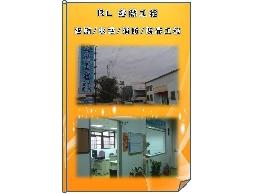 水電、機電、消防、油漆、防水、防蝕、壁癌處理、室內裝潢裝修