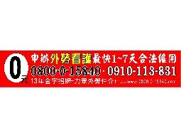 政府立案 履約保證最快1-7天合法僱用外勞看護,洽0800-0-15840