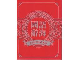 國語辭海 ★特價360元 定價800元
