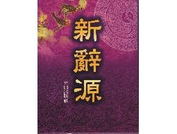 新辭源 ★特價252元 定價 560元