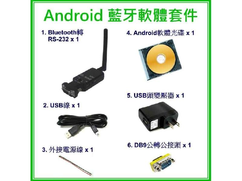 Android測試軟體,連結 Bluetooth藍牙RS-232傳輸