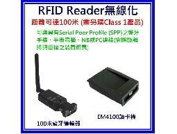 外接式無線藍牙RFID Reader (125KHz), 無需佈線