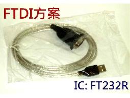 FTDI方案USB轉RS 232線,USB to RS-232轉接線 (不含光碟), 加購
