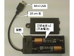 USB隨身電池盒(二顆3號電池) 隨時補充電力, 攜帶方便, 適用各種USB小型輕便隨身產
