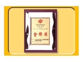 鄉港食品2001年蘿蔔糕穫得優良食品金牌