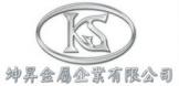 坤昇金屬企業有限公司