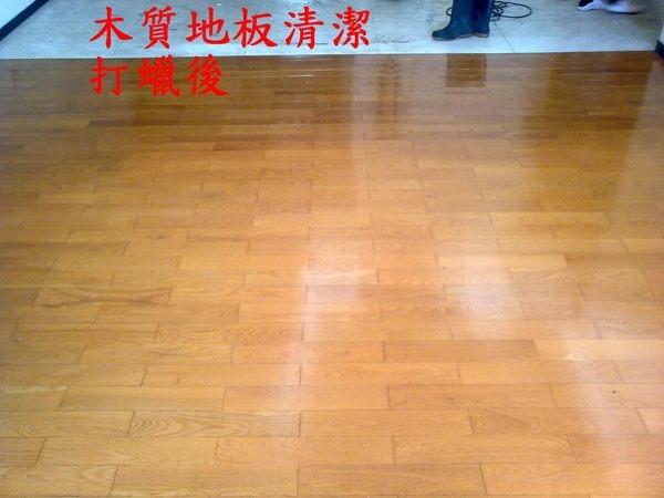 木地板清洗上蠟後